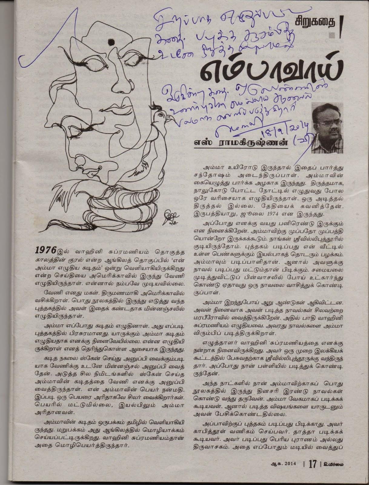 Image result for எஸ் ராமகிருஷ்ணன் எம்பாவாய்